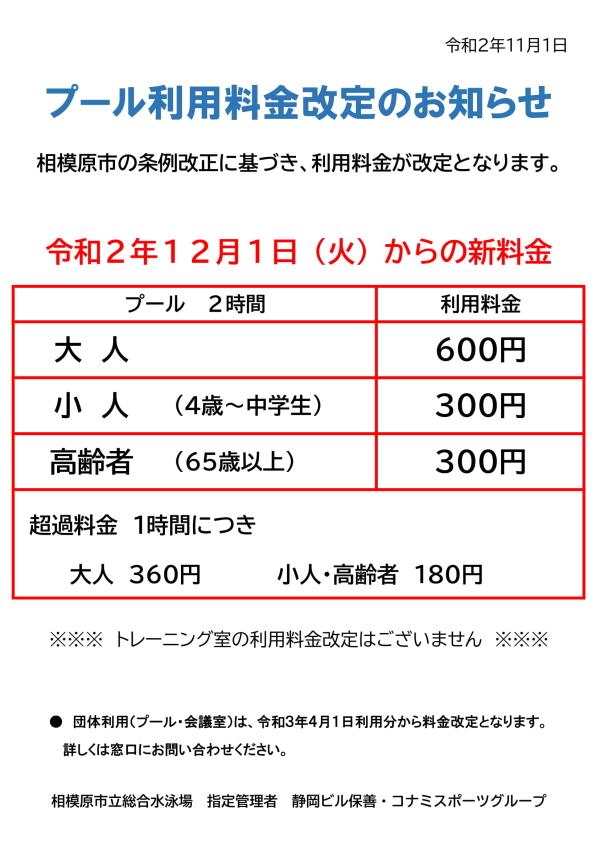 料金改定お知らせ 掲示・HP-1